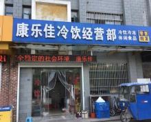 (转让) 冷饮店转让,已经营4年,有固定店铺客源和外面固定冰柜和客户