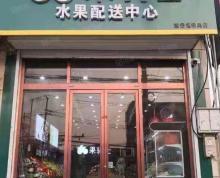 (转让)赣榆墩尚营业中水果店转让免费推荐
