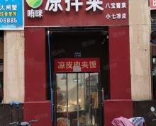 (转让)(51旺铺推荐)惠山区绿地菜市场60平餐饮店转让