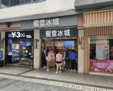 (出售)崇安寺 奶茶店(年租金19万)总价230万 人潮就是钱潮