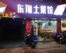 江阴市定波路117号东翔土菜馆转让