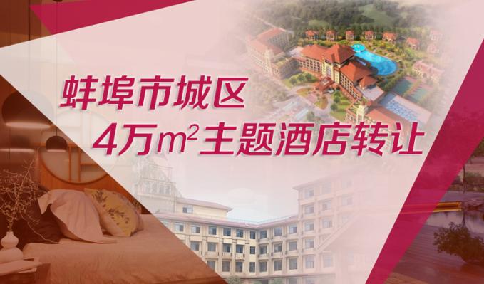 蚌埠市城区主题酒店转让