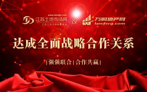 江苏土地市场网与万购地产网建立全面战略伙伴关系