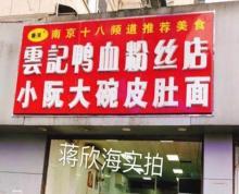 鼓楼清凉门大街餐饮鸭血粉丝汤年租金18万旺铺出售