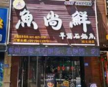 (转让)(环阜急转)盈利中三年餐饮老店旺铺转让(免费找店)