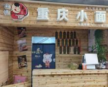 (转让)(九九)崇川区南大街餐馆转让
