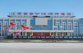 江苏阜宁经济开发区