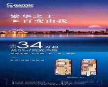 (出售)总价34万起,宙辉国际公寓,现房,一手房,随时看房