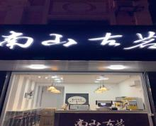 (转让)中学大门正对面,南山古茗奶茶店转让!