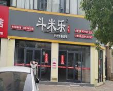 (出租)水晶公园斗米乐快餐店转让