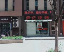 (转让)麒麟门丹霞街盈利中烧烤店低价转让