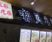 (转让)食鼎天美食广场20平餐馆转让