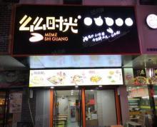 (转让)城铺首推园区联丰广场餐饮店铺诚心转让