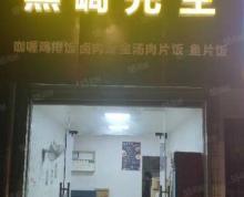 (转让)(德房) 如东市区临街小吃店转让 房租便宜 人流量大客源稳定