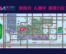 中南魔力月光 仙鹤门地铁 周边小区众多 人流量庞大 神盘商铺