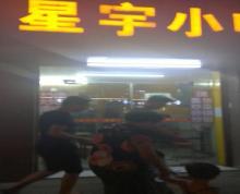 (出租) 星宇小吃板仓街10-2