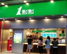 (转让) 邗江邗江中路购物百货1点点奶茶店转让