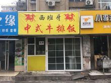 珠江路大纱帽巷35平旺铺
