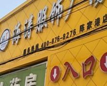 (出租)陈家港镇原苏果超市现海涛服饰广场一共四间门面2500平