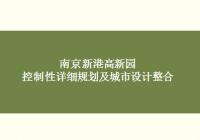 南京新港高新园控规及城市设计整合