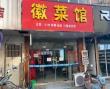 (转让)(同捷推荐)工业园区唯亭一村150平餐饮店对外转让
