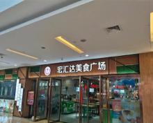 (出租)(个人)宝龙城市广场4F品牌餐饮转让