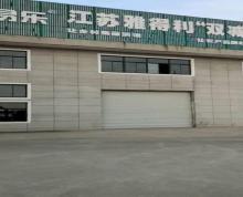 (出租) 高邮市龙虬镇1万平厂房出租其中办公房2500平米可