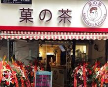 (转让) 青岛路旺铺 饮品店转让