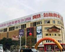 高铁站 大型商业综合体 沿街独立旺铺