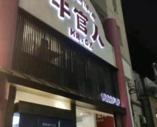 多层商铺出租 淘淘巷临街店铺