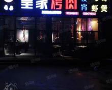 (转让)(德房无 中阶费)转让如皋吴窑烤肉旺铺 位置好商业圈成熟