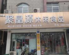 (转让)(文鑫推荐)江阴市文林富贝路80平零食店靠近步行街人流量大