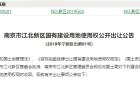 刚刚!江北新区挂出3幅地块 桥北商住地10508元/㎡起拍!