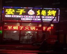 (转让)(镇江淘铺推荐)京口区京口路京砚山庄营业中安子烧烤店整体转让