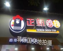 (出售) 雨花江泉路三江学院旁正新鸡排租金12万旺铺出售