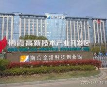 栖霞高新技术产业开发区南京金港科技创业园内900平米办公厂房出租
