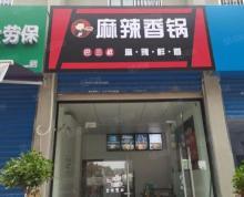 (转让)(华领)瑶海区裕溪路红光农贸市场巴三叔小吃店转让 烟酒小吃等