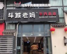(转让)(太业)品牌临街串串火锅店转让