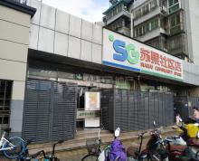 (出售)大明路南部新城曙光里苏果超市带租约急售