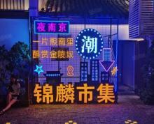 (转让)夫子庙商圈熙南里拐角位双展示面沿街旺铺 适合火锅烤肉音乐餐厅