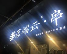 江宁区 将军大道胜太西路托乐嘉花园商业街80m²商铺