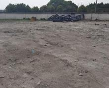 (出租)横泾独门独院3000平空地出租6万6每亩,只能堆放不可加工。