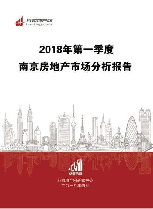 2018年一季度南京房地产市场分析报告