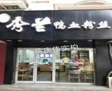 (出售)江宁双龙大道秀兰鸭血粉丝汤 特价出售 年租金16万起!