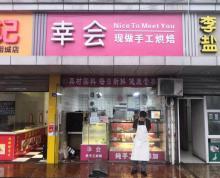 (转让)(淘铺铺推荐)相城阳澄湖镇虹桥路菜场口烘焙店铺转出