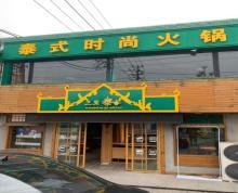 (转让)潘黄镇中南路162号经营中火锅店转让