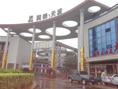 【第一次拍卖】丹阳市迎宾路92号一至三层、94号一至三层、94号四层房产