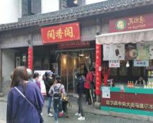 (出售)南京市景区小铺子 总价50万带租约出售 人流密集
