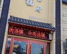 (转让)转转运(免费找店)淮阴区依云路法国小城(淮扬食府)饭店