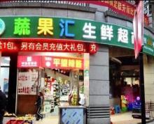 (转让)(淘铺铺推荐)急转吴江太湖新城300平蔬果超市